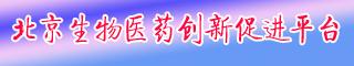 北京生物医药科技创新平台