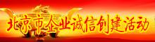 北京市企业诚信创建活动