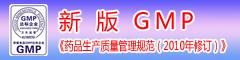 新版GMP